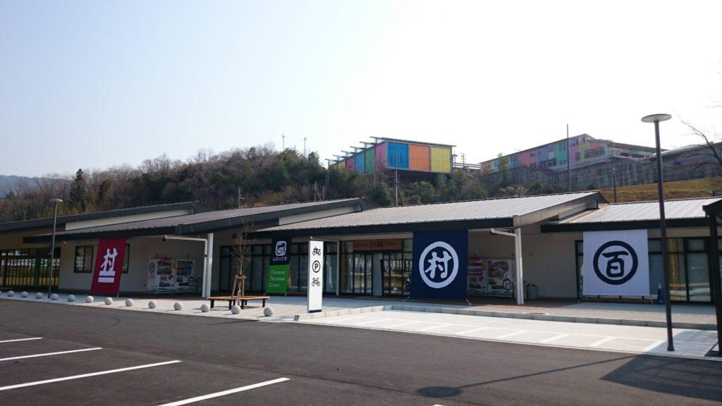 道の駅 お茶の京都 みなみやましろ村